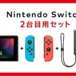 通常版より5000円安い「Nintendo Switch 2台目用セット」が登場!付属品が少ない分安く
