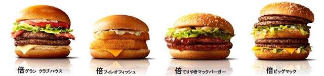 倍バーガーのイメージ