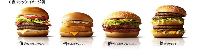 倍バーガーの一例