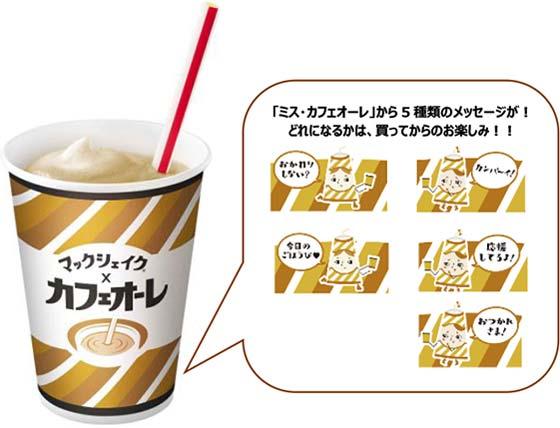 「マックシェイク×カフェオーレ」の側面に書かれた5パターンのメッセージ