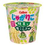 カルビーが「じゃがりこ 枝豆と塩こんぶ味」を期間限定で再発売!