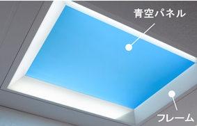 青空を模擬するライティング技術の解説