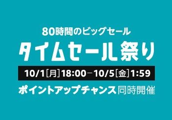Amazonが80時間のビッグセール「タイムセール祭り」を10月1日開催!