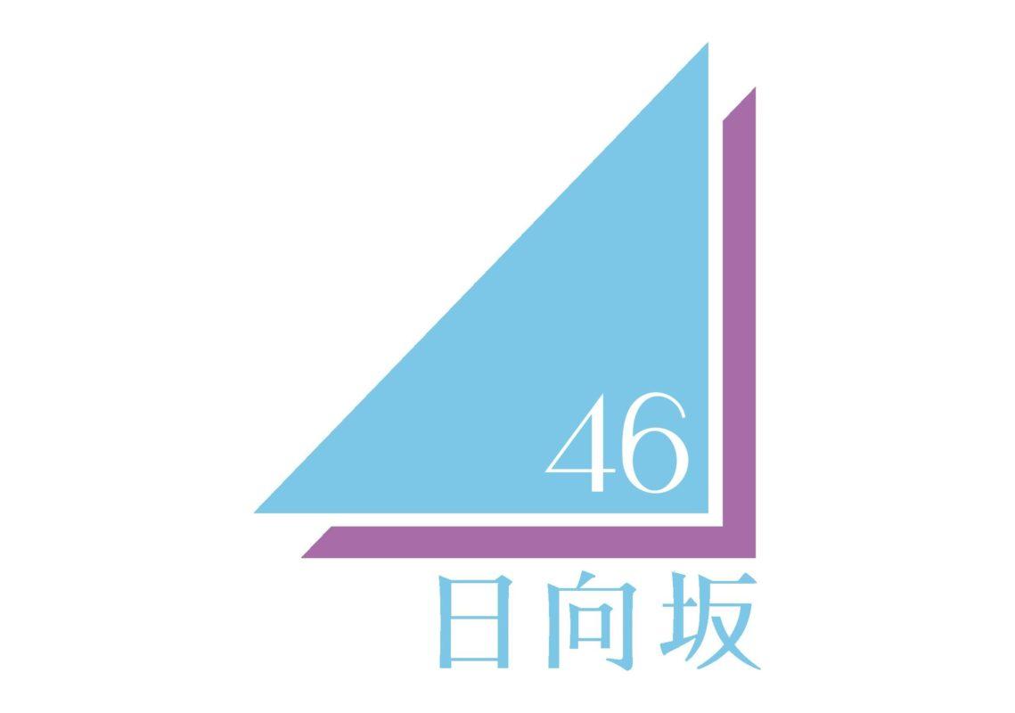 日向坂46のロゴ