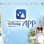 東京ディズニーリゾートのファストパスがスマホアプリで取得可能に!