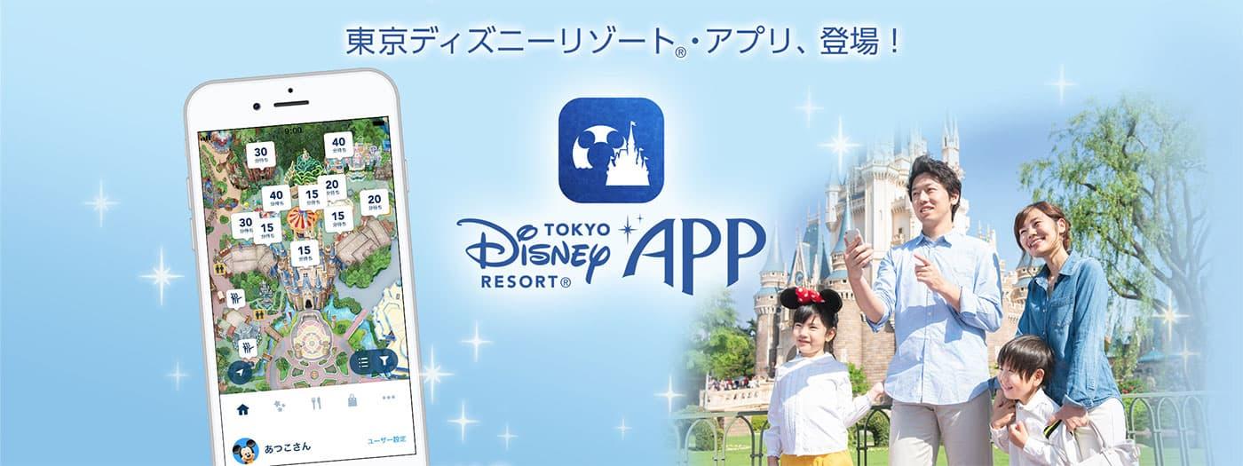 「東京ディズニーリゾート・アプリ」
