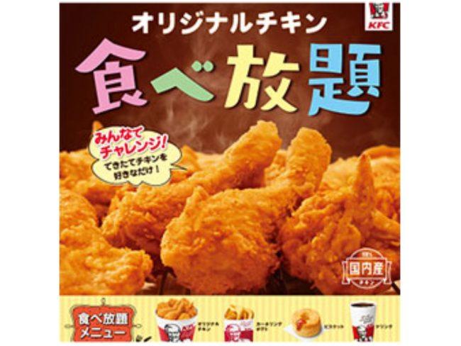 ケンタッキーが「オリジナルチキン食べ放題!」を開催!1380円で