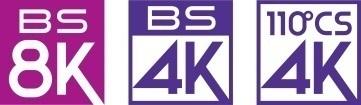 新4K8K衛星放送の受信に対応