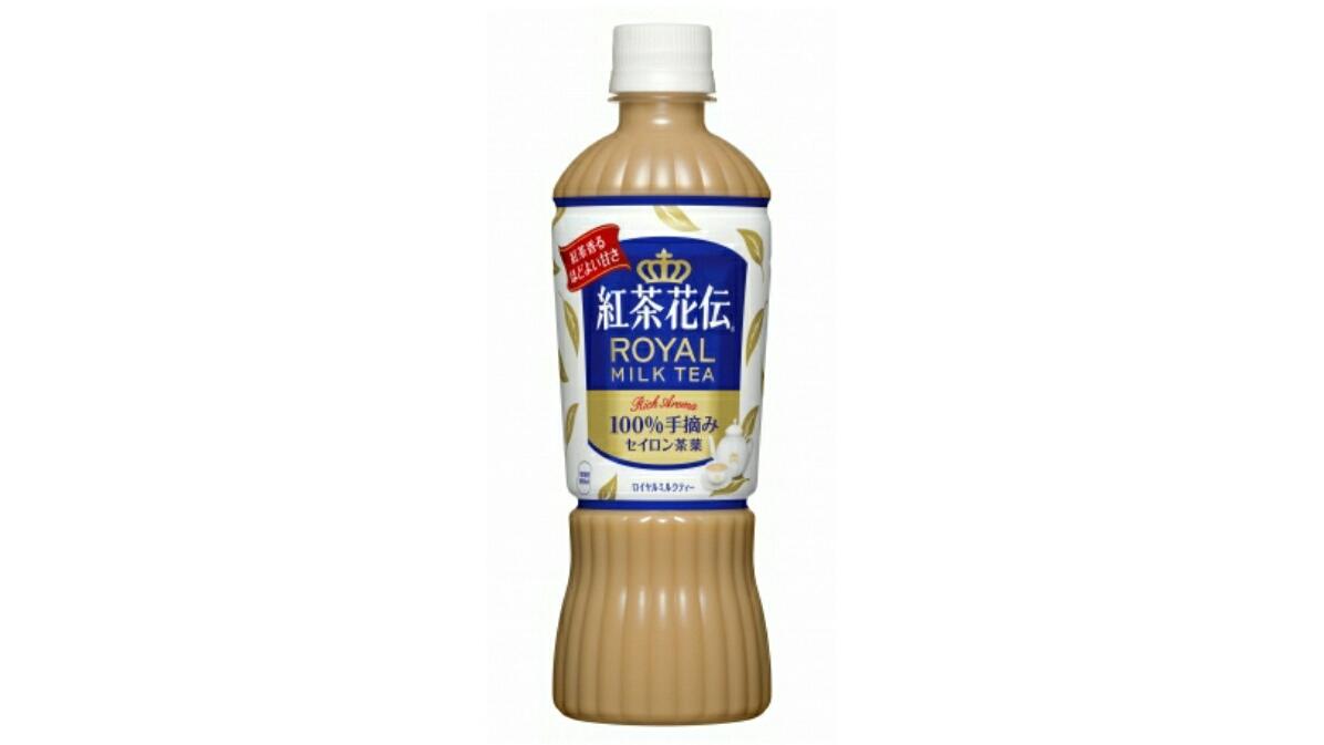 「紅茶花伝 ロイヤルミルクティー」が100%手摘みセイロン茶葉使用に進化