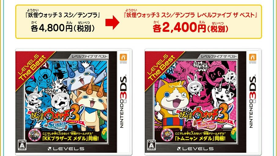 値下げ版「妖怪ウォッチ3 スシ/テンプラ」が発売決定!半額に