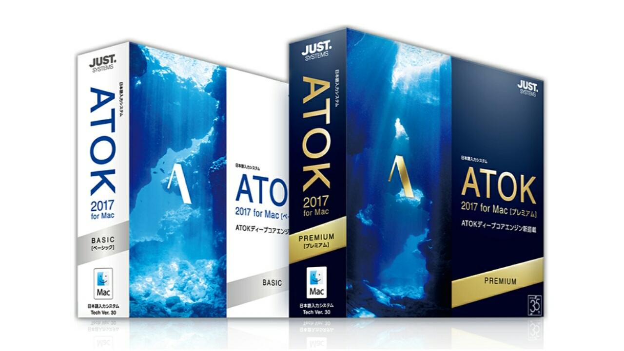 Mac向け人工知能搭載日本語入力システム「ATOK 2017」が発売!
