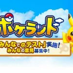 ポケモン、スマホゲームアプリ「ポケランド」を発表!先行プレイ可能