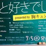 スカッとジャパンの人気コーナー「胸キュンスカッと」からCDアルバムが発売決定