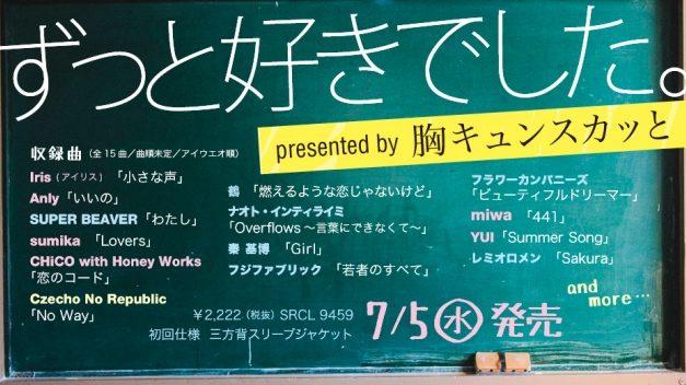 スカッとジャパンの「胸キュンスカッと」からCDアルバムが発売!