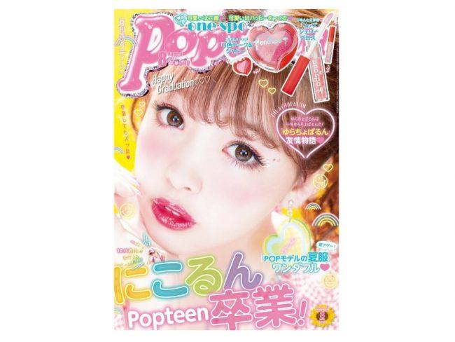 藤田ニコルがPopteen専属モデルを8月で卒業すると発表!