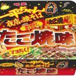 「明星一平ちゃん夜店の焼そば」から『大盛 たこ焼味』が新登場!