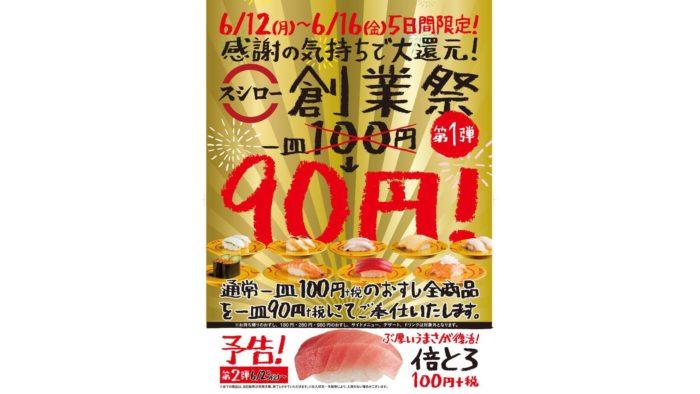 スシロー、創業祭第1弾として1皿100円の寿司が全て1皿90円に!