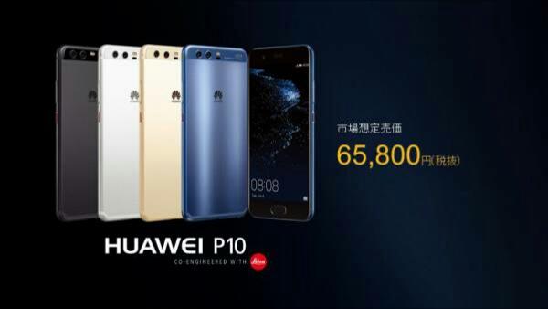 Huawei、SIMフリースマホ「HUAWEI P10」を6月9日発売
