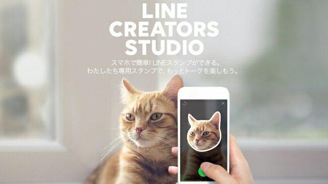 LINE、スタンプを作成販売できるアプリ「Creators Studio」を公開