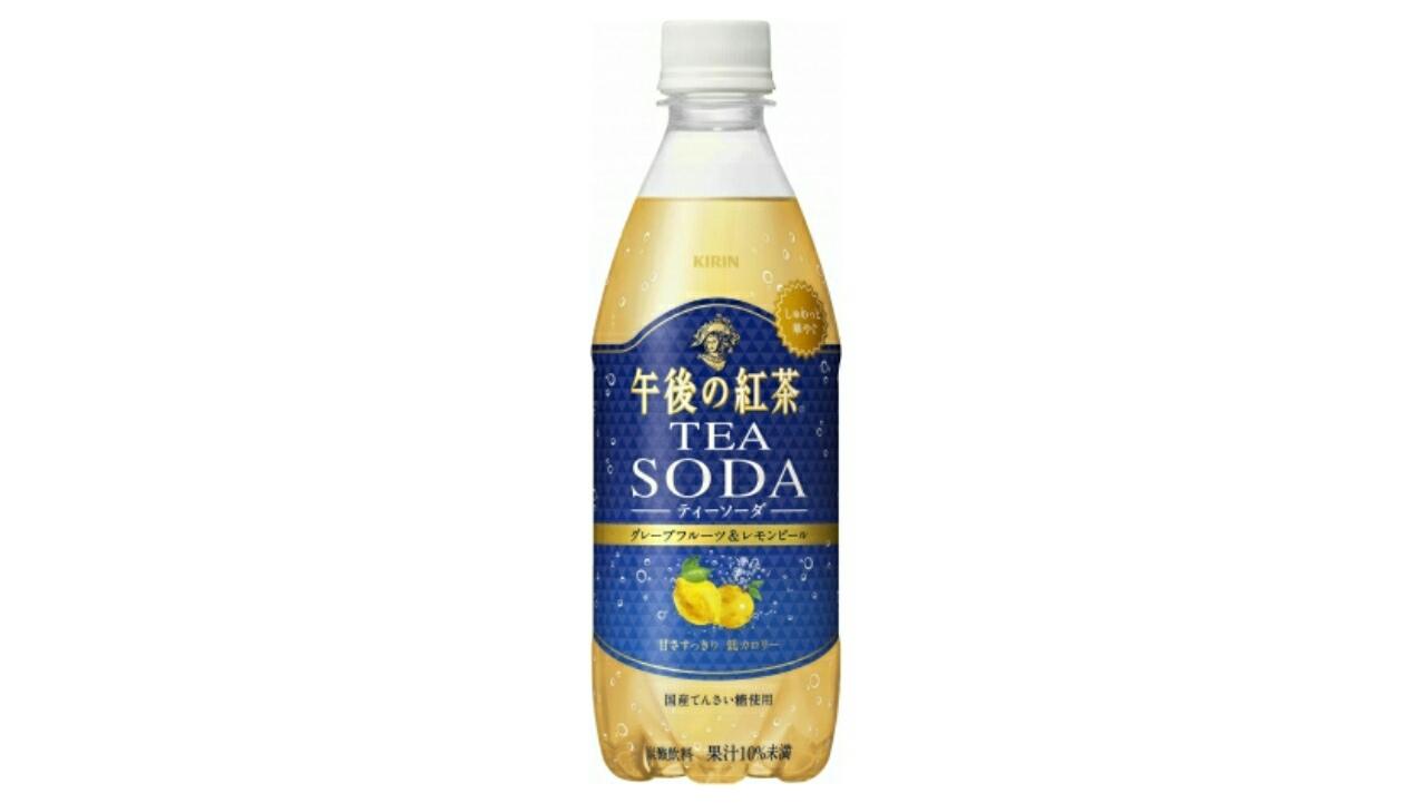 午後の紅茶から「TEA SODA グレープフルーツ&レモンピール」が登場