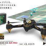 高性能ドローン「HUBSAN X4 AIR PRO」が5万円以下で発売!