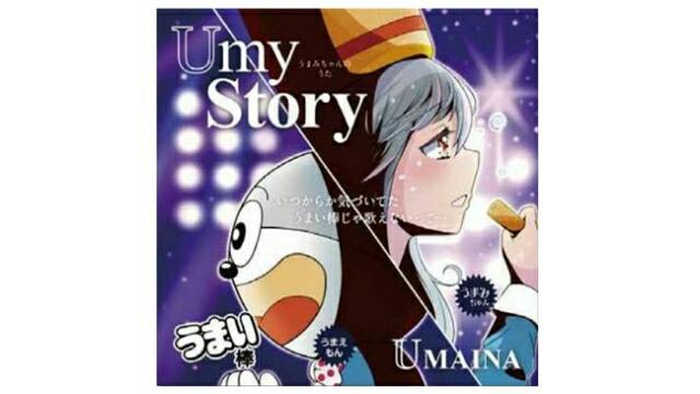 うまい棒のうまみちゃんがデビューシングル「Umy  Story」を発売