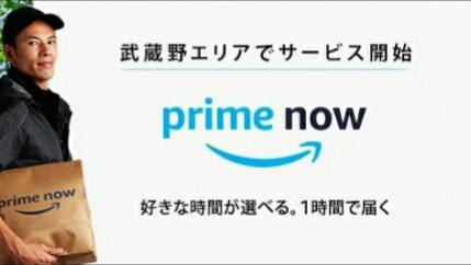 アマゾンの「Prime Now」対象エリアが都内10市に拡大!最短1時間で配送