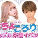 話題のカップル「なちょす」と「那須泰斗」が来店するイベントがSPINNSで開催