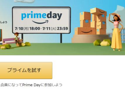 アマゾンプライム会員向けセール 「プライムデー」が7月10日開催!