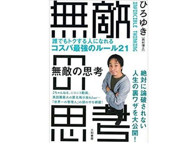 2ch元管理人ひろゆき氏の著書「無敵の思考」が発売へ!コスパがいい考え方を紹介