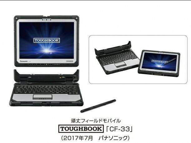過酷な現場でも使用可能な2in1ノートPC「タフブック CF-33」が発売