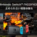 ニンテンドースイッチ向け「niconico」がリリース!ニコ動がスイッチに完全対応