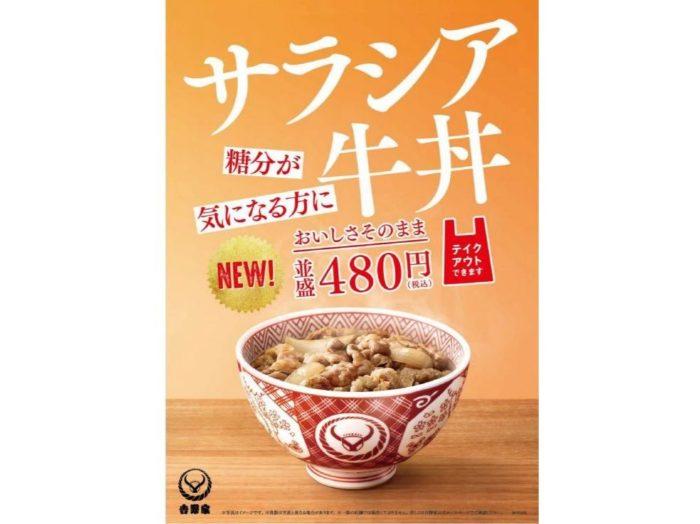 吉野家、糖分が気になる人向けに「サラシア牛丼」を発売!味はそのまま