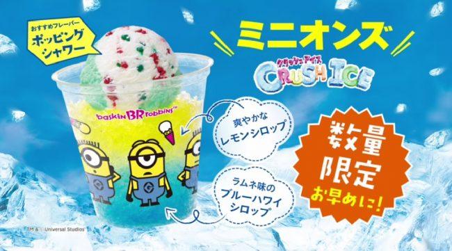 サーティワンの氷とアイスを楽しめる「クラッシュアイス」にミニオンズが!