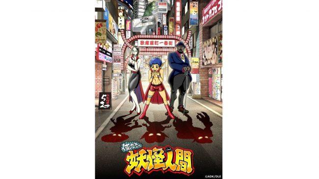 妖怪人間ベム50周年記念新作ギャグアニメ「俺たちゃ妖怪人間」が放送開始