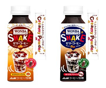ワンダ初のコーヒーゼリー飲料「ワンダ シェイクゼリーコーヒー」が発売
