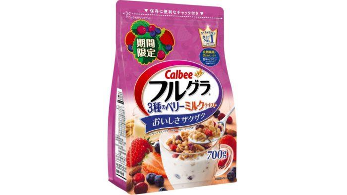 フルグラ® 3種のベリーミルクテイスト