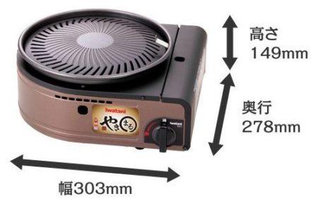 「イワタニ スモークレス焼肉グリル やきまる CB-SLG-1」のサイズ