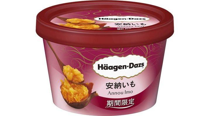 ハーゲンダッツミニカップに「安納いも」が新登場!秋を感じられる濃厚な味わい