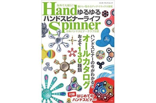 ムック本「ゆるゆるハンドスピナーライフ」が発売!よく回るハンドスピナー付き