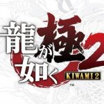 PS4「龍が如く 極2」が12月7日発売決定!PS4用にフルリメイクされて登場