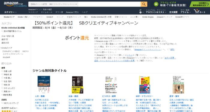 Amazon.co.jp 【50 ポイント還元】 SBクリエイティブキャンペーン Kindleストア