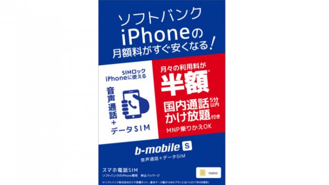 ソフトバンクのiPhoneで使える「b-mobile S スマホ電話SIM」が発売