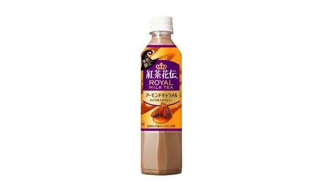 紅茶花伝に季節限定「アーモンドキャラメル ロイヤルミルクティー」が登場