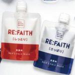 重要なメンズ洗顔をサポートする「RE:FAITH メンズフェイスウォッシュ」が発売!