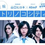 40mPの有名ボカロ曲「トリノコシティ」が実写映画化決定!