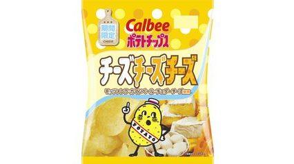 カルビーポテトチップスに新味「チーズチーズチーズ」が登場!