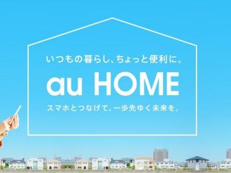 auがIoTサービス「au HOME」を発表!外出先で自宅の状況を確認できる