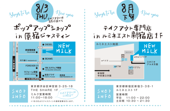 「生クリーム専門店 ミルク」の開店案内