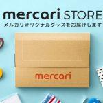 売上金を使って梱包資材やグッズが買える「メルカリストア」がオープン